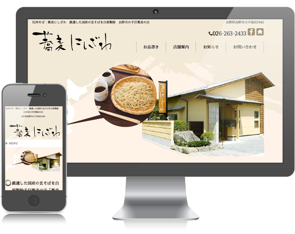 長野市そば店ホームページ